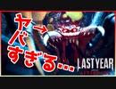 【ラストイヤーAD】新生ラストイヤー!新キラーの性能がヤバすぎる!?【LastYear:AfterDark】