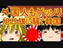 ゆっくり雑談 132回目(2019/12/12)