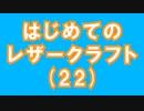 【はじめてのレザークラフト】つくってみよう #22【アシェット】