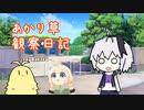 【VOICEROID劇場】花ちゃんのあかり草観察日記