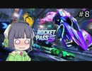 【Rocket_League】決定力の低いセイカさんと目指す、ちゃんぴおんずりーぐ!!#8