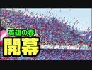 第二次16球団英雄ペナント④「ペナントレース開幕」