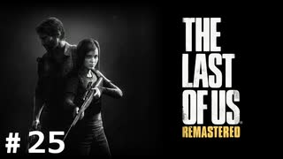 The Last of Us 【実況】 #25