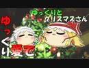 【再編集】ゆっくりとクリスマスさん【ゆっくり愛で】