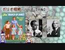 『ポリオ根絶への道【前編】~ジョナスソークVSアルバートサビン~』【ゆっくり解説】