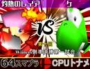 【第十回】64スマブラCPUトナメ実況【Winners準決勝第一試合】