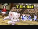 【ポケモン剣盾】絶対王者チラチーノと妖怪吸血ガワ被り【レート対戦】