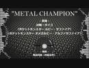 【ポケモンBGMアレンジ】METAL CHAMPION【決戦!ダイゴ】