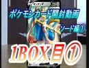 【おさぶ】ポケモンカード開封動画 ソード編① 1BOX分目①