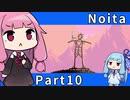【Noita】魔法の力で洞窟探索 Part10【琴葉姉妹実況プレイ】