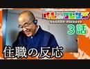 【3話】けものフレンズ 住職の反応【アニメ】
