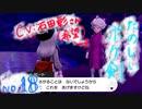 【ポケ剣】ビート君の声優は石田彰さんがいいです(n回目)【女性実況】