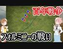 【百年戦争】フォルミニーの戦い