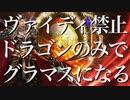 【シャドバ】MP0から〝ヴァイディ使用禁止〟のドラゴンのみでグラマスになる男。【シャドウバース/ Shadowverse】