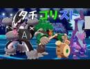 【ポケモン剣盾】ポケモンおじちゃんのリハビリランクマッチ!#1