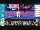 【ポケモン剣盾対戦】レインボイロケット団の野望 Part1【VOICEROID実況】