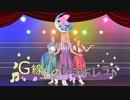 【オルカナイン】G線上のシンデレラ 踊ってみた*ラブライブ!サンシャイン‼︎【3年生】