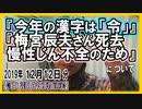 『梅宮辰夫さん死去 6度のがんを経験し、慢性じん不全のため』についてetc【日記的動画(2019年12月12日分)】[ 256/365 ]