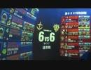 戦場の絆 6vs6 指揮ジム ぱんださん(サイド7)
