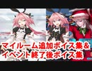 Fate/Grand Order アストルフォ〔セイバー〕&ナイチンゲール〔サンタ〕 追加マイルームボイス集+イベント終了後ボイス集