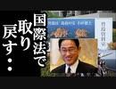 竹島問題の解決に向け岸田政調会長が国際司法での解決案を提案..それを知った韓国国民の反応www