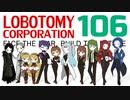 """[実況] ド素人による管理業務106 """"Lobotomy Corporation"""""""