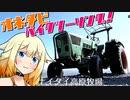 【CeVIO車載】ONE旅~バイクツーリング!(ナイタイ高原牧場編)
