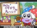 【手描き】すばらしきわがスーパーイタズラ教室DX【カービィ】