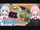 【無限ピーマン/卵かけご飯焼き】葵ちゃんの簡単おつまみで雑...