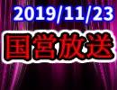 【生放送】国営放送 2019年11月23日放送【アーカイブ】