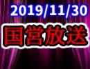 【生放送】国営放送 2019年11月30日放送【アーカイブ】