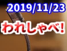 【生放送】われしゃべ! 2019年11月23日【アーカイブ】