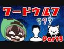 【ゾム企画】ワードウルフPart5