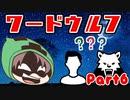 【ゾム企画】ワードウルフPart6