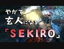 【SEKIRO-隻狼-】やがて玄人になる。【ムジナエンド】実況(39)