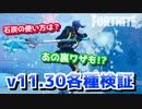 【フォートナイト】石炭!雪だるまの裏技!?v11.30各種検証