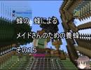【Minecraft 】蜂の、蜂による、メイドさんのための養蜂15【1.12.2】