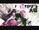 #1(1/2)【新サクラ大戦】潰れかけの帝国華撃団の隊長になった...