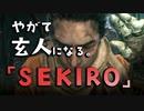 【SEKIRO-隻狼-】やがて玄人になる。【平田屋敷:Re】実況(41)
