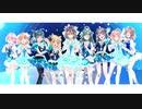 【ラブライブ!サンシャイン!!】 WATER BLUE NEW WORLD 【女の子9人で歌ってみた】