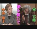 【夢を紡いで #96】中華民族の幻想~漢民族は既に亡く、在るのは漢字族のみ - 黄文雄氏に聞く[桜R1/12/13]