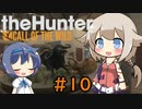 【theHunter:CotW】ハンターガールONEが征く#10 DLC紹介【CeVIO実況】