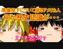 ゆっくり雑談 106回目(2019/10/31)