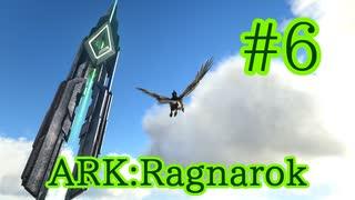 【ARK Ragnarok】緑オベリスク目指してラグナロクを散歩!【Part6】【実況】