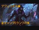 【LoL】全チャンプSランクの旅【アフェリオス】Patch 9.24 (147/147)