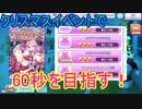 【Z/X】クリスマスイベントで60秒切りを目指す動画【ゼクスコードオーバーブースト】#6