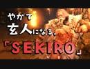【SEKIRO-隻狼-】やがて玄人になる。【義父】実況(42)