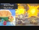 【ポケモン剣盾】〝りんごさん〟を眼球にぶっぱなす鬼畜男タルップル【ドラゴン統一】Pokémon Sword and Shield