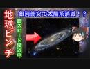 【ゆっくり解説】地球ピンチ! アンドロメダ銀河大接近!太陽系消滅の危機 なぜこうなったのかわかりやすく解説します