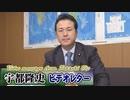 【宇都隆史】アメリカ任せからの脱却、北朝鮮弾道ミサイルが日本に突きつけたもの[桜R1/12/13]